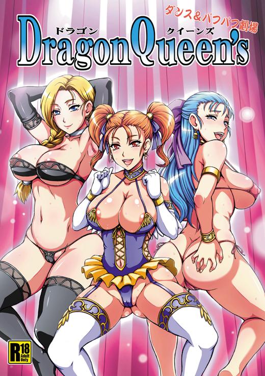 mod 11 quest nude dragon Oniichan no koto nanka zenzen suki janain dakara ne!